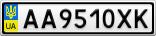 Номерной знак - AA9510XK