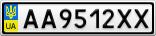Номерной знак - AA9512XX