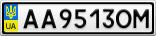 Номерной знак - AA9513OM