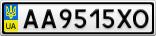 Номерной знак - AA9515XO