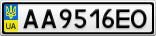 Номерной знак - AA9516EO