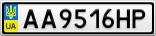 Номерной знак - AA9516HP
