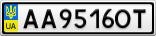Номерной знак - AA9516OT