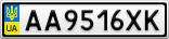 Номерной знак - AA9516XK