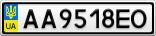 Номерной знак - AA9518EO