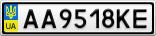 Номерной знак - AA9518KE