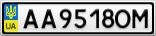 Номерной знак - AA9518OM