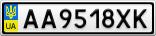 Номерной знак - AA9518XK