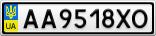 Номерной знак - AA9518XO