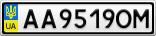 Номерной знак - AA9519OM