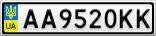 Номерной знак - AA9520KK