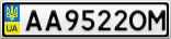 Номерной знак - AA9522OM