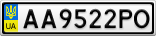 Номерной знак - AA9522PO