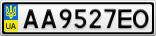 Номерной знак - AA9527EO