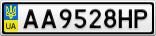 Номерной знак - AA9528HP