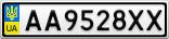 Номерной знак - AA9528XX