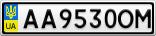 Номерной знак - AA9530OM