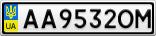 Номерной знак - AA9532OM