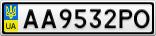 Номерной знак - AA9532PO