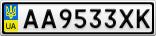 Номерной знак - AA9533XK