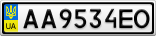 Номерной знак - AA9534EO
