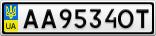 Номерной знак - AA9534OT