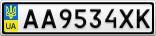 Номерной знак - AA9534XK
