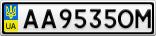 Номерной знак - AA9535OM