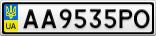 Номерной знак - AA9535PO