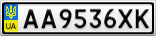 Номерной знак - AA9536XK