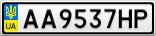 Номерной знак - AA9537HP