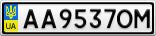 Номерной знак - AA9537OM