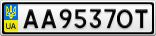 Номерной знак - AA9537OT