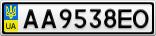 Номерной знак - AA9538EO