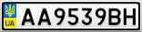 Номерной знак - AA9539BH