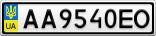 Номерной знак - AA9540EO
