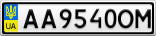 Номерной знак - AA9540OM