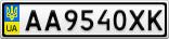 Номерной знак - AA9540XK
