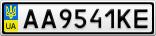Номерной знак - AA9541KE