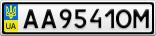 Номерной знак - AA9541OM