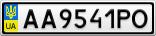 Номерной знак - AA9541PO
