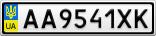 Номерной знак - AA9541XK