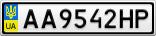 Номерной знак - AA9542HP