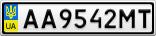 Номерной знак - AA9542MT