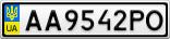Номерной знак - AA9542PO
