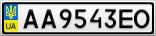 Номерной знак - AA9543EO