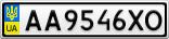 Номерной знак - AA9546XO