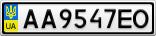 Номерной знак - AA9547EO