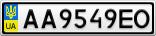 Номерной знак - AA9549EO