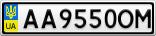 Номерной знак - AA9550OM